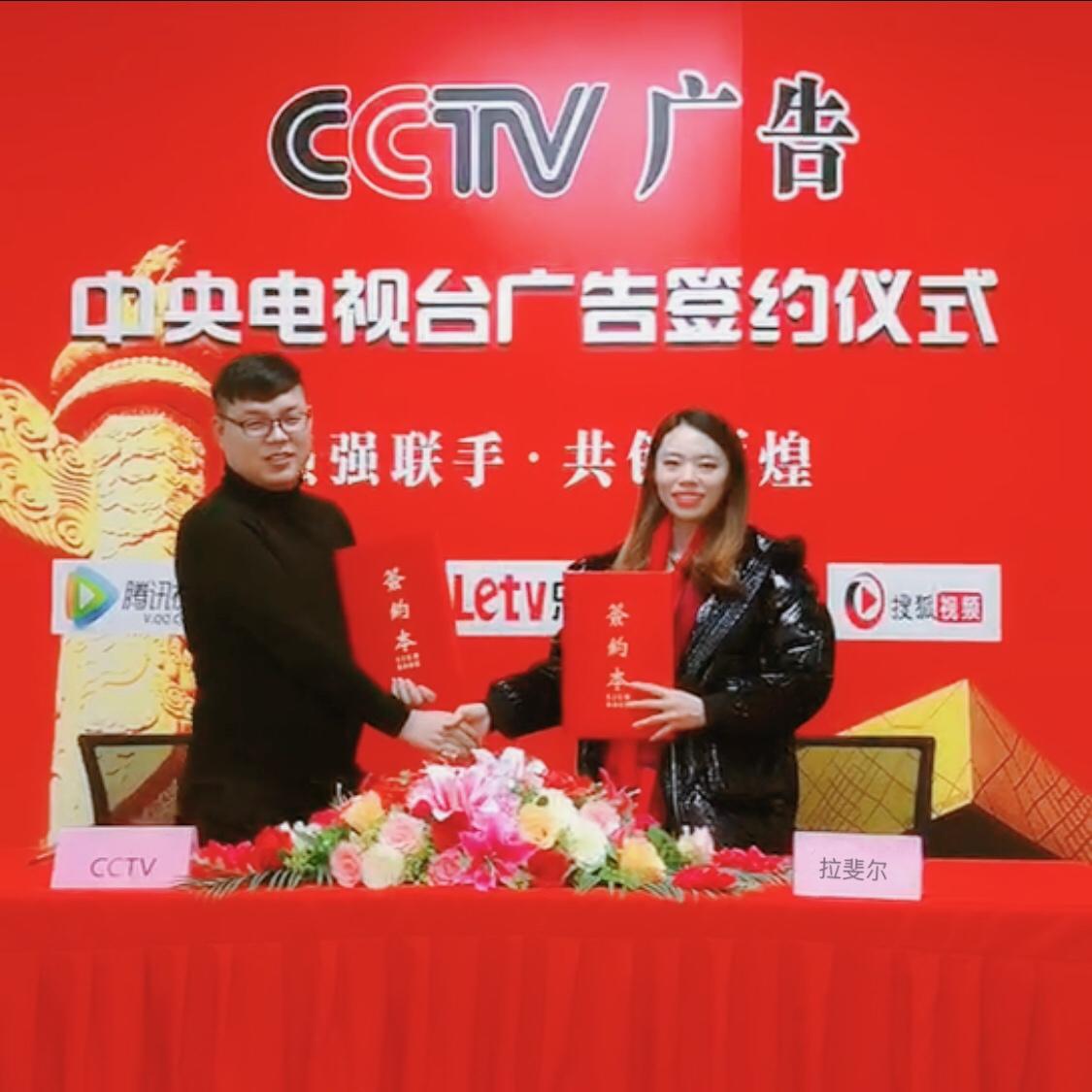 拉斐尔全屋定制与CCTV广告正式签约合作!