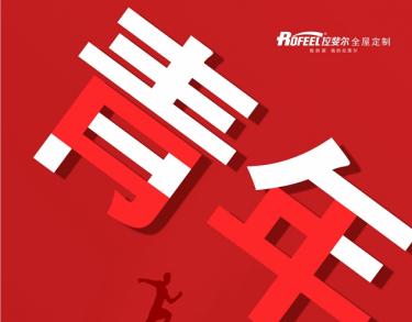 拉斐尔|少年强则中国强