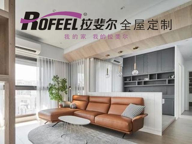 拉斐尔家具 | 时尚新颖的83㎡三居室
